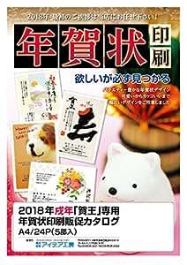 2018年戌年「賀王」専用 年賀状販促カタログ A4/24P(5部)