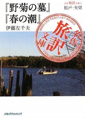 名作旅訳文庫3 松戸・矢切 『野菊の墓』『春の潮』伊藤左千夫