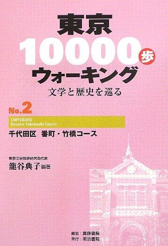 東京10000歩ウォーキングNo.2 千代田区 番町・竹橋コース: 文学と歴史を巡る