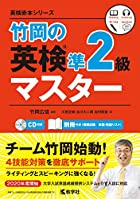 竹岡の英検準2級マスター