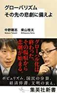 中野 剛志 (著), 柴山 桂太 (著)(10)新品: ¥ 821ポイント:8pt (1%)6点の新品/中古品を見る:¥ 821より
