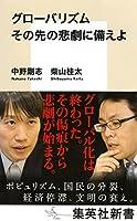 中野 剛志 (著), 柴山 桂太 (著)(6)新品: ¥ 821ポイント:26pt (3%)9点の新品/中古品を見る:¥ 400より