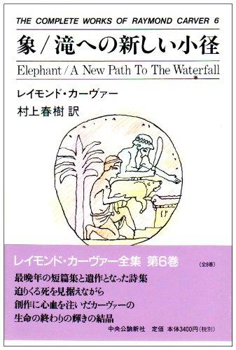 象・滝への新しい小径  THE COMPLETE WORKS OF RAYMOND CARVER〈6〉の詳細を見る