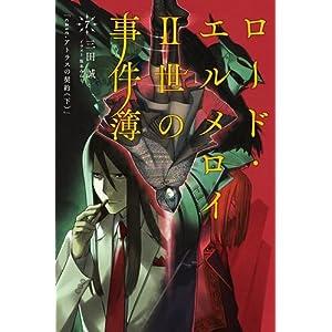ロード・エルメロイII世の事件簿7 case.アトラスの契約(下)【書籍】