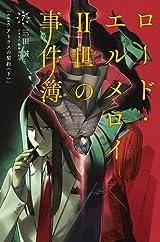 三田誠・Fateスピンオフ「ロード・エルメロイII世の事件簿」第7巻31日発売
