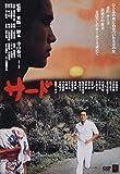 サード<ATG廉価盤>[DVD]