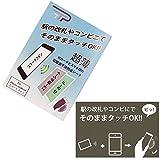 TaoTech iPhone Android スマートフォン用 干渉エラー防止シート 非接触型ICカード 読み取り エラー防止カート