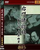 右門捕物帖 一番手柄 南蛮幽霊 [DVD]