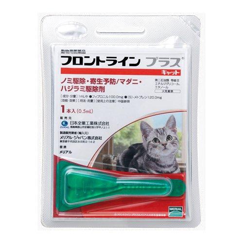 猫用フロントラインプラスキャット 1本(1ピペット)(動物用医薬品)