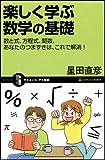 楽しく学ぶ数学の基礎 数と式、方程式、関数、あなたのつまずきは、これで解消! (サイエンス・アイ新書)