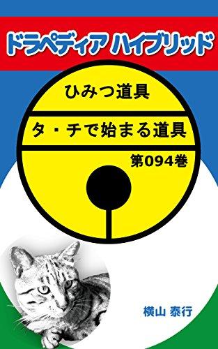 [画像:ドラペディアハイブリッド: ドラえもんマンガのひみつ道具(094)]