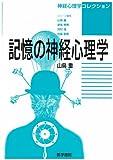 記憶の神経心理学 (神経心理学コレクション)