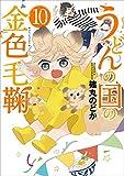 うどんの国の金色毛鞠 10巻 (バンチコミックス)