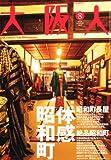 大阪人 2010年 08月号 [雑誌]
