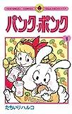 パンク・ポンク(1) (てんとう虫コミックス)