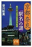 京都奈良「駅名」の謎―古都の駅名にはドラマがあった (祥伝社黄金文庫 た 16-3)