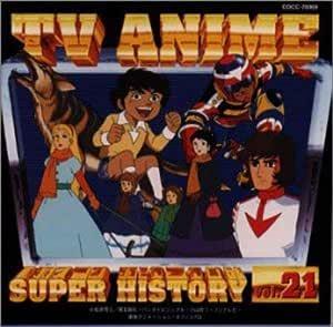 テレビアニメ スーパーヒストリー 21「がんばれゴンベ」~「荒野の呼び声 吠えろバック」