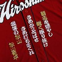 松山 応援歌 (勘白金赤) 刺繍 ワッペン 広島カープ 応援 ユニホーム に グッズ