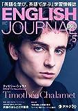 [音声DL付]ENGLISH JOURNAL (イングリッシュジャーナル) 2019年5月号 ?英語学習・英語リスニングのための月刊誌 [雑誌]
