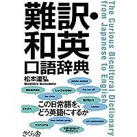 難訳・和英口語辞典