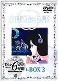 白雪姫の伝説 DVD-BOX2
