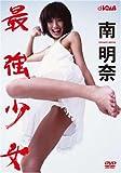 最強少女 南明奈 [DVD]