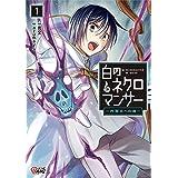 白のネクロマンサー ~死霊王への道~ 1 (マンガBANGコミックス)