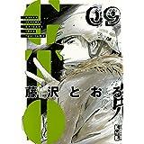 GTO(9) (講談社漫画文庫)