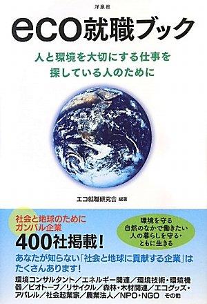 eco就職ブックの詳細を見る