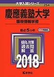 慶應義塾大学(環境情報学部) (2018年版大学入試シリーズ)