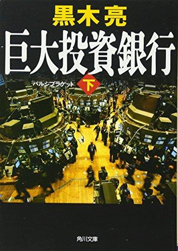 巨大投資銀行(下) (角川文庫)の詳細を見る