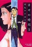 幸せの時間 : 5 (アクションコミックス)
