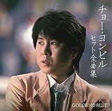 GOLDEN☆BEST チョー・ヨンピル ヒット全曲集