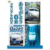 ありがとう0系メモリアルBOX 0系新幹線引退記念 特別限定版 [DVD]