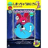 TVアニメ ぼのぼの しまっちゃうおじさん Special DVD (<DVD>)