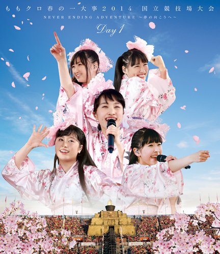 ももクロ春の一大事2014 国立競技場大会~NEVER ENDING ADVENTURE 夢の向こうへ~」Day1 LIVE Blu-ray (通常版)