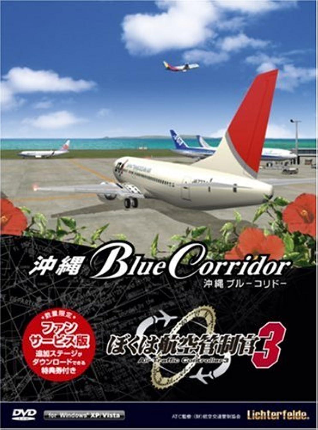 引き算カブ着替えるぼくは航空管制官3 沖縄ブルーコリドー・ファンサービス版