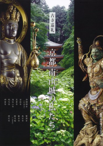 古寺巡礼 京都南山城(みなみやましろ)の仏たち