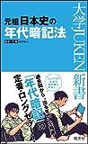 元祖 日本史の年代暗記法 新装三訂版 (大学JUKEN新書)