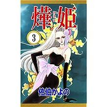 あき姫 3巻