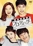 プロデューサー DVD-BOX[DVD]