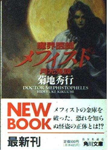 魔界医師メフィスト―月光鬼譚 (角川文庫)の詳細を見る