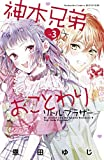神木兄弟おことわり リトル・ブラザー ベツフレプチ(3) (別冊フレンドコミックス)