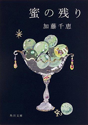 蜜の残り (角川文庫)の詳細を見る