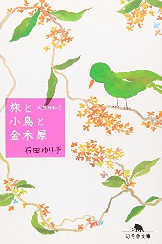 旅と小鳥と金木犀―天然日和〈2〉 (幻冬舎文庫)の詳細を見る