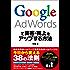 Google AdWordsで集客・売上をアップする方法