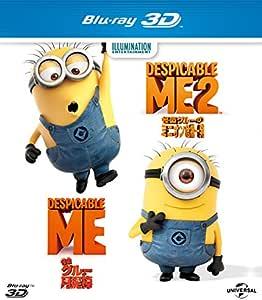 怪盗グルー 3D Blu-rayベストバリューセット