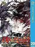 双星の陰陽師 20 (ジャンプコミックスDIGITAL)