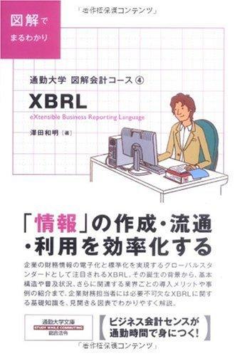 通勤大学図解会計コース4 XBRL (通勤大学文庫)の詳細を見る