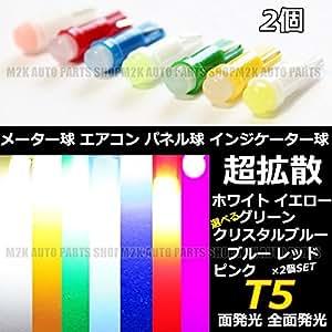 選べる カラー バルブ LED T5 T6.5 エアコン メーター スイッチ インジゲーター ポジション 球 超拡散 全面発光 COB タイプ 汎用品 2個 シーマ フリード ステップワゴン ハイエース フィット プリウス カローラ